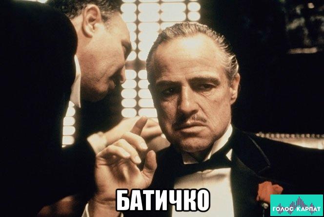 Батичко, Моцний оріх та Йоні-бачі: якою була б закарпатська локалізація відомих фільмів / ФОТО