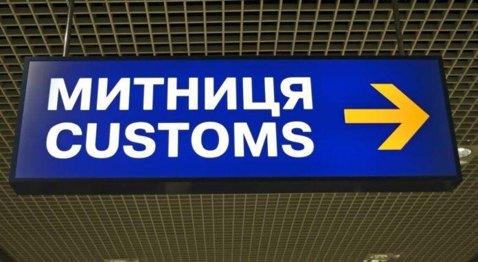 Сьогодні, 4 грудня, Кабінет Міністрів України ухвалив розпорядження про запуск Нової Митниці.