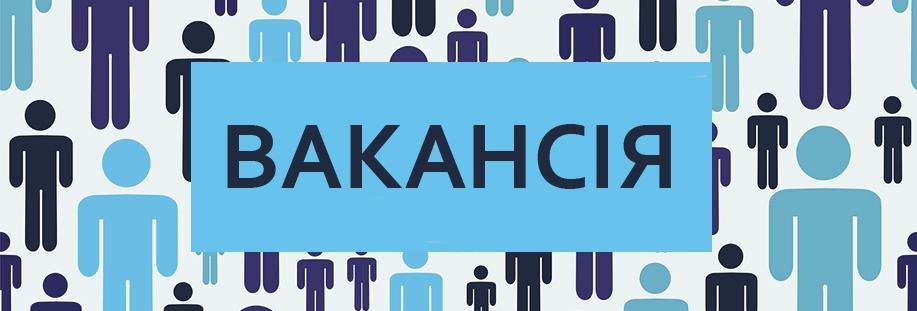 У Мукачеві оголошено конкурс на заміщення вакантних посад в Управлінні муніципальної інспекції.