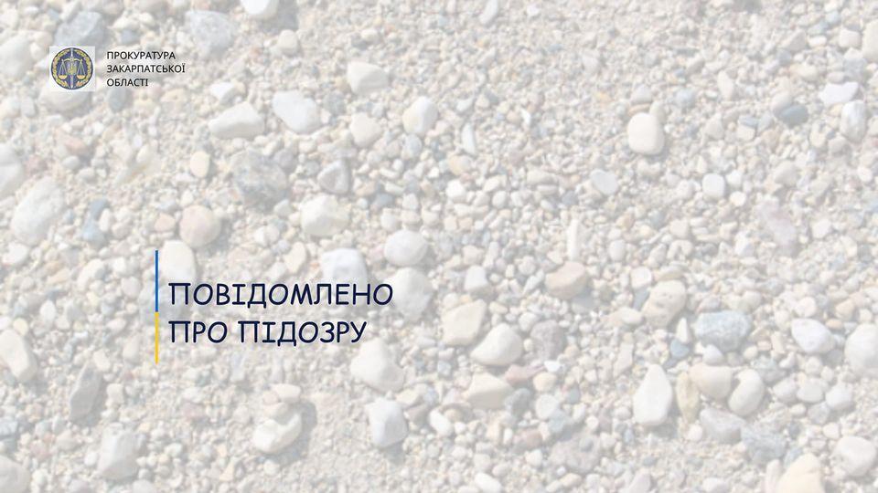 За погодження прокурора Перечинського відділу Ужгородської місцевої прокуратури слідчими поліції повідомлено про підозри у незаконному видобуванні піщано-гравійної суміші двом мешканцям Перечинщини.