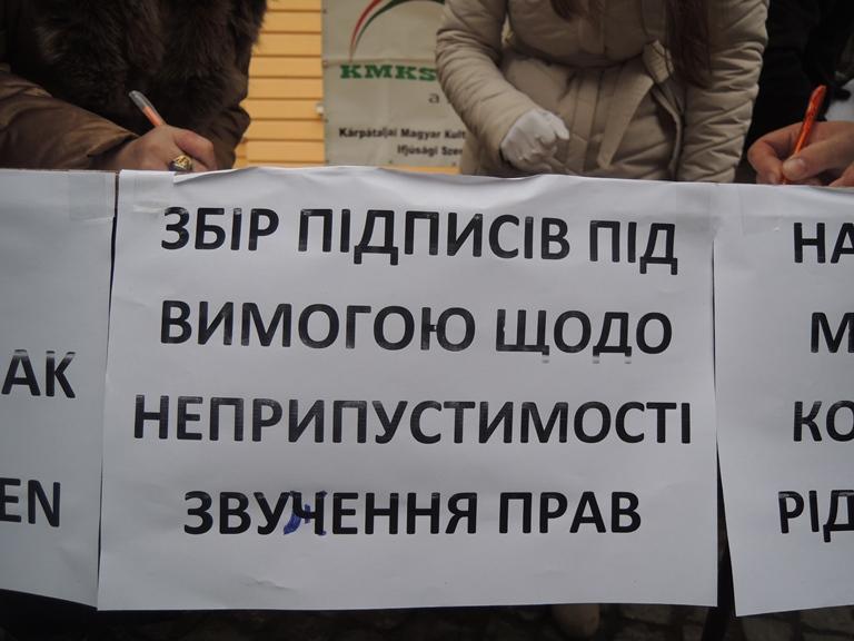 У Берегові збирають підписи на захист прав меншин