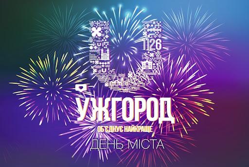 В Ужгороде на празднование Дня города было потрачено 700 тыс. грн.