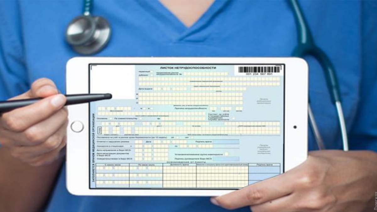 Медичні установи України повинні повністю перейти на електронні лікарняні з 1 вересня 2021 року.