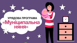 Щомісяця кожна жінка, яка доглядає дитину до трьох років може отримати 1779 гривень компенсації за послуги няні.
