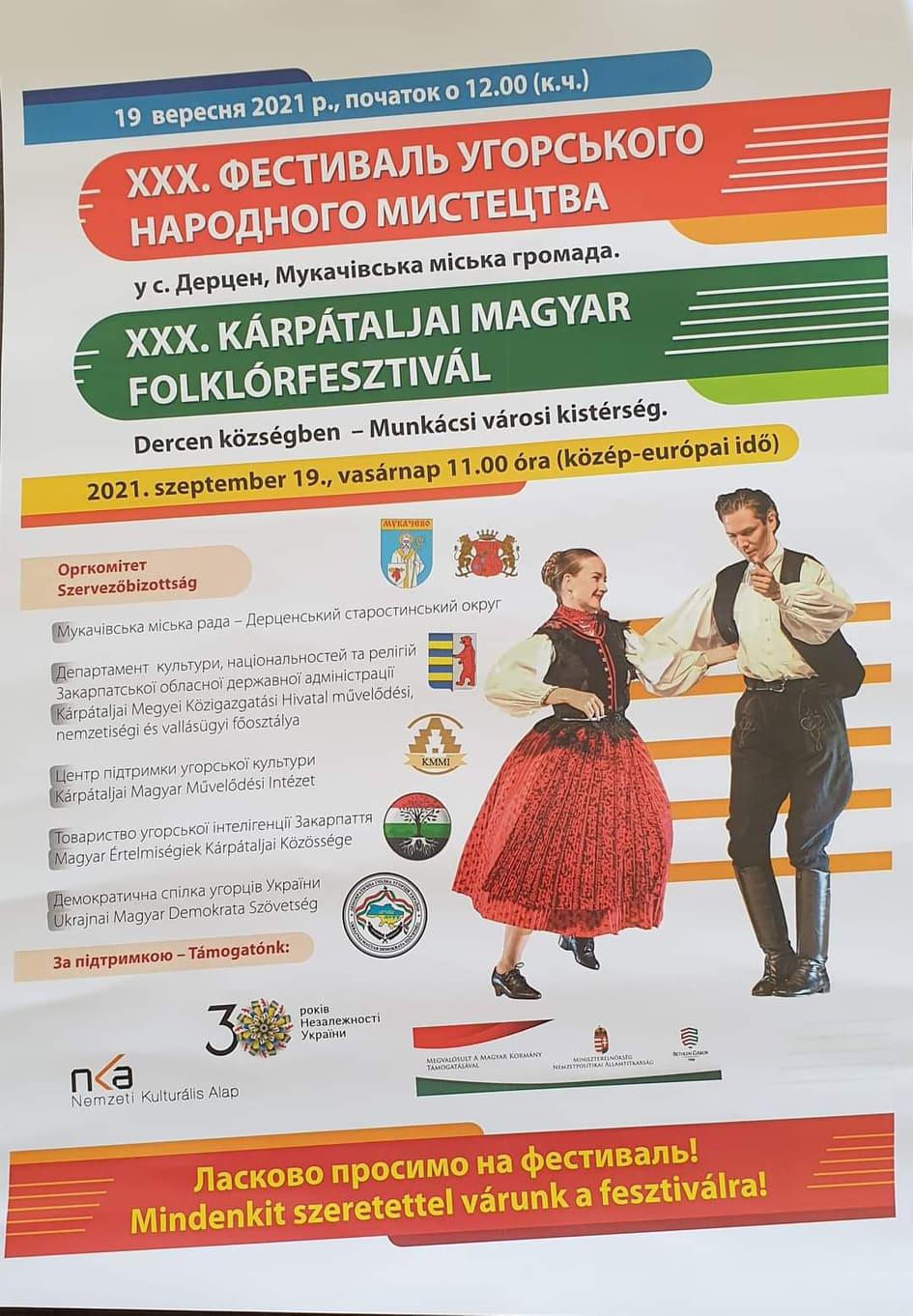 19 вересня 12:00-15:00 в селі Дерцен Мукачівської міської територіальної громади пройде фестиваль угорського народного мистецтва.
