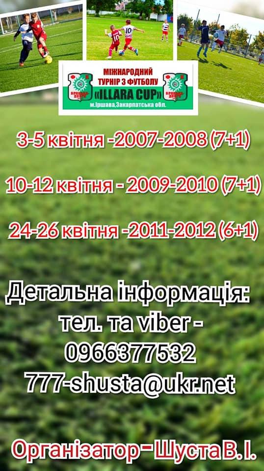 3 3 по 26 квітня 2020 року в м.Іршава проходитиме всеукраїнський футбольний турнір