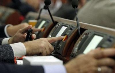 За відповідне рішення проголосувало 238 депутатів.