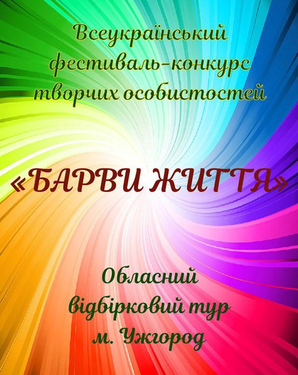 24 жовтня в Ужгороді у приміщенні Закарпатського  академічного театру ляльок «БАВКА» відбудеться відбірковий тур Всеукраїнського фестивалю-конкурсу творчості осіб з обмеженими фізичними можливостями.