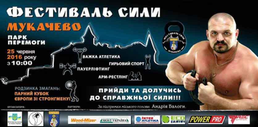 В Мукачеві відбудеться Фестиваль сили, а головним суддею буде Василь Вірастюк
