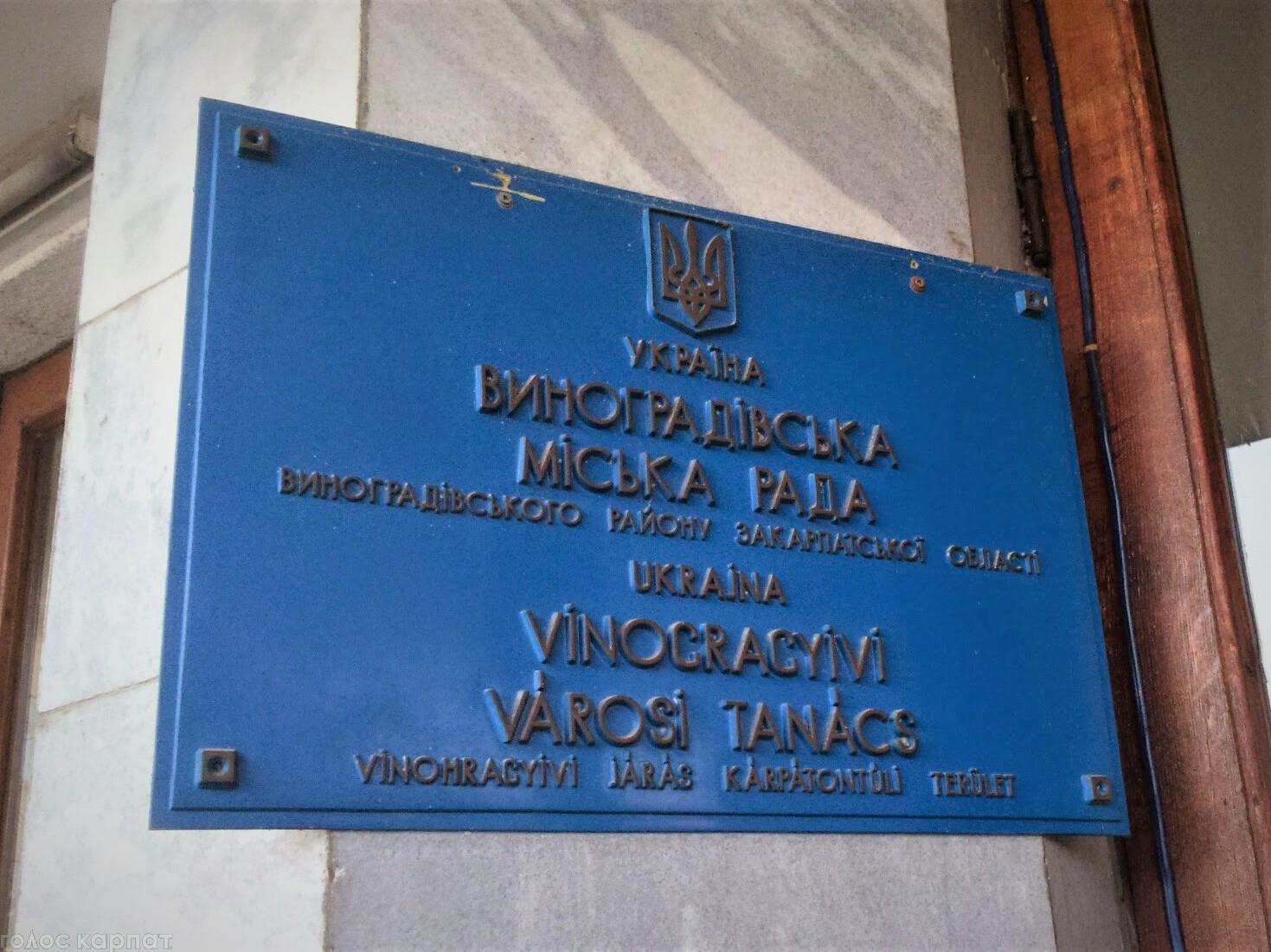 Сесія Виноградівської міської ради відбудеться 10 грудня