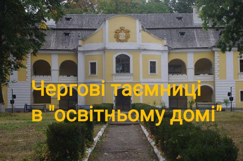 Новим т.в.о директора став ексначальник управління освіти Виноградівщини Юрій Свищо.