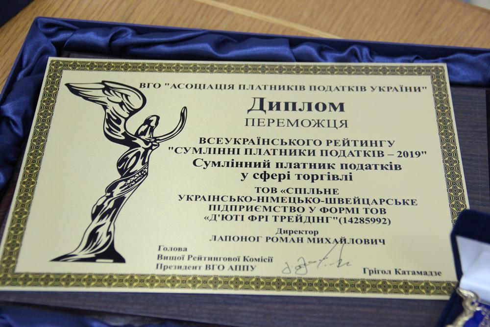 В Ужгороді нагородили сумлінного платника податків України.