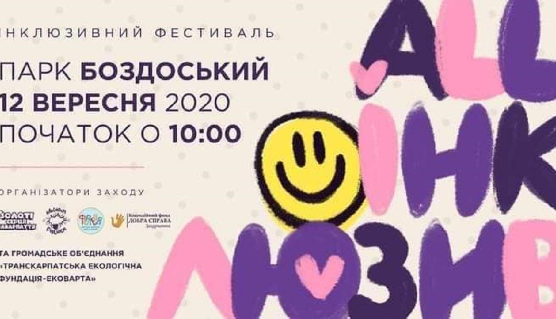 12 вересня в Ужгороді у Боздоському парку проведуть Перший інклюзивний фестиваль.