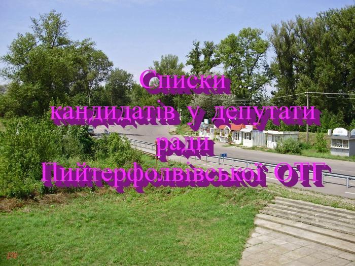 В составе Пийтерфолвивськои ОТГ 16 населенных пунктов и почти 20 тыс. Населения.
