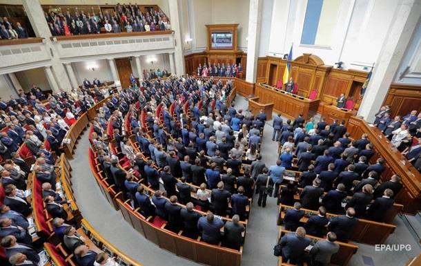 Законопроект передбачає скасування депутатської недоторканності з 1 січня 2020 року.