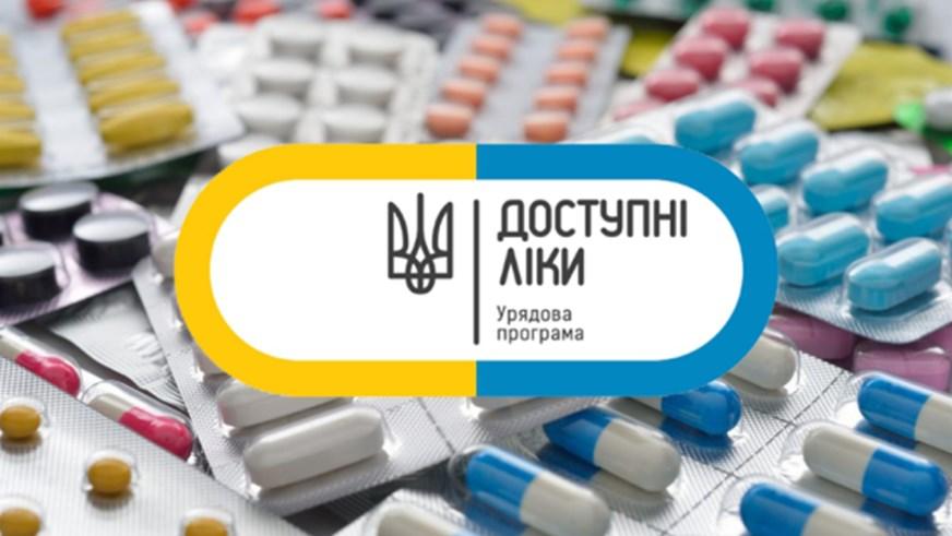 Кількість ліків у реєстрі збільшено на 19 найменувань. Загалом у списку 264 препарати, 85 з яких пацієнти зможуть отримувати безоплатно, інші – з невеликою доплатою.
