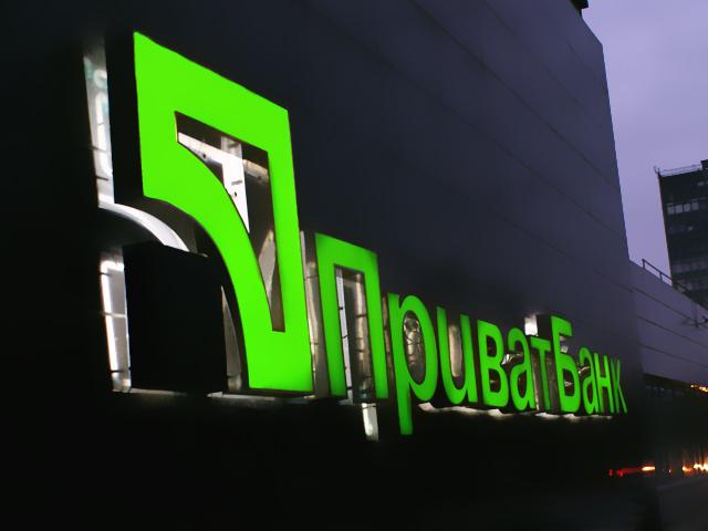 Агентство Fitch знизило рейтинг «Приватбанку» до рівня обмеженого дефолту