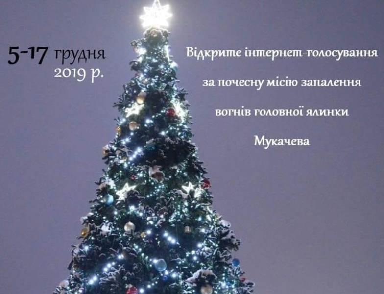 З четверга стартує інтернет-голосування за почесну місію запалювання вогнів головної ялинки Мукачева серед талановитих дітей міста.