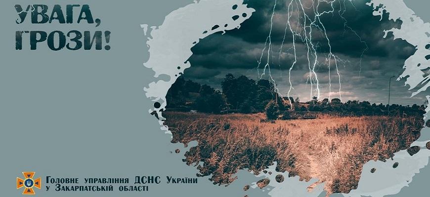 Об ухудшении погоды сообщается в Государственную службу Украины по чрезвычайным ситуациям в Закарпатской области.