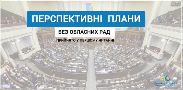 Нагадаємо, що Закарпатська область схвалила перспективний план лише місяць тому і ще не подала його на розгляд Кабміну.