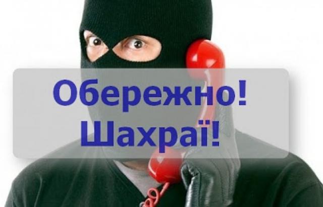 Невідомі особи здійснюють телефонні дзвінки підприємцям, представляючись начальником Ужгородської ДПІ Василем Пацканом та вимагають гроші.