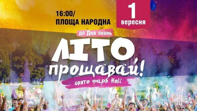 """У неділю, 1 вересня о 16:00 на пл. Народній в Ужгороді пройде свято фарб HOLI """"Літо, прощавай!"""""""