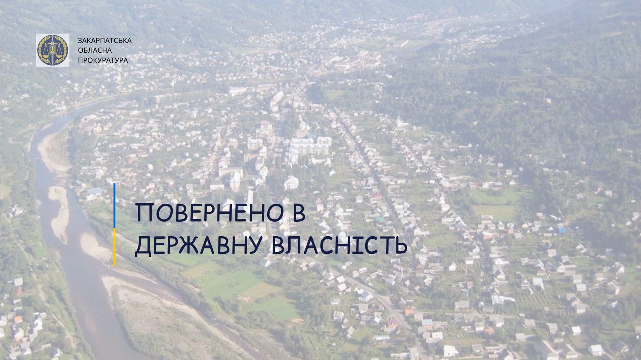 Тячівським районним судом задоволено позовну заяву Тячівської місцевої прокуратури про скасування права приватної власності на земельну ділянку площею 0,25 га вартістю близько 300 тис грн.