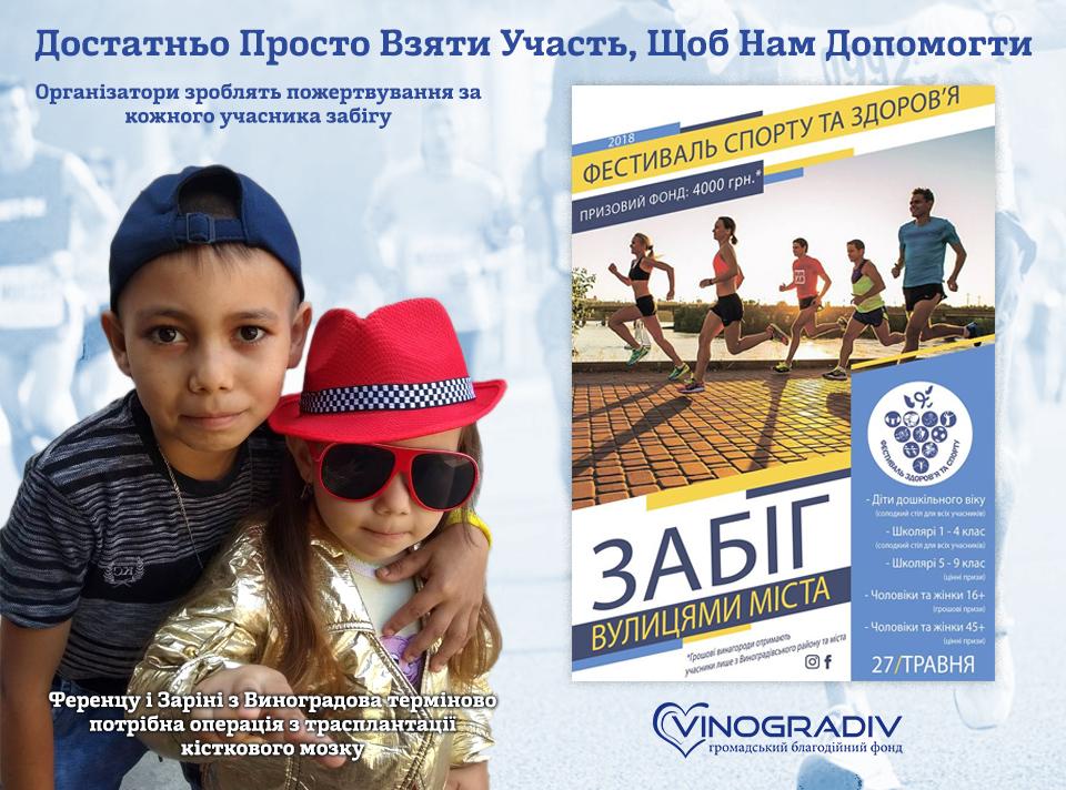 Біжучи - допомагай: З'явилася особлива мотивація взяти участь у забігу на День спорту у Виноградові