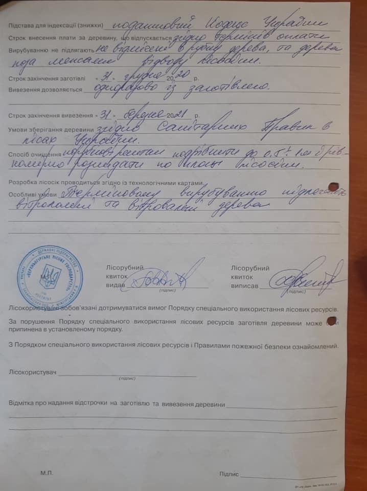 Сьогодні, 12 травня, в Інтернет-виданнях була оприлюднена інформація щодо блокування людьми дороги на Міжгірщині через вирубку дерев.