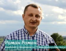 Роман Роман: Головні проблеми в Закарпатті – комплексні (ВІДЕО)
