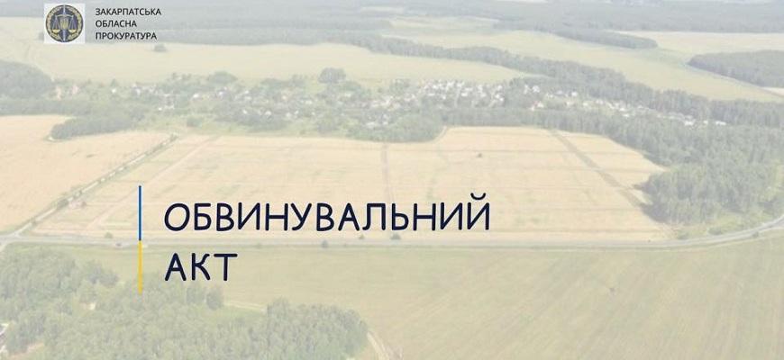 На Тячівщині за шахрайське заволодіння землею судитимуть підприємця