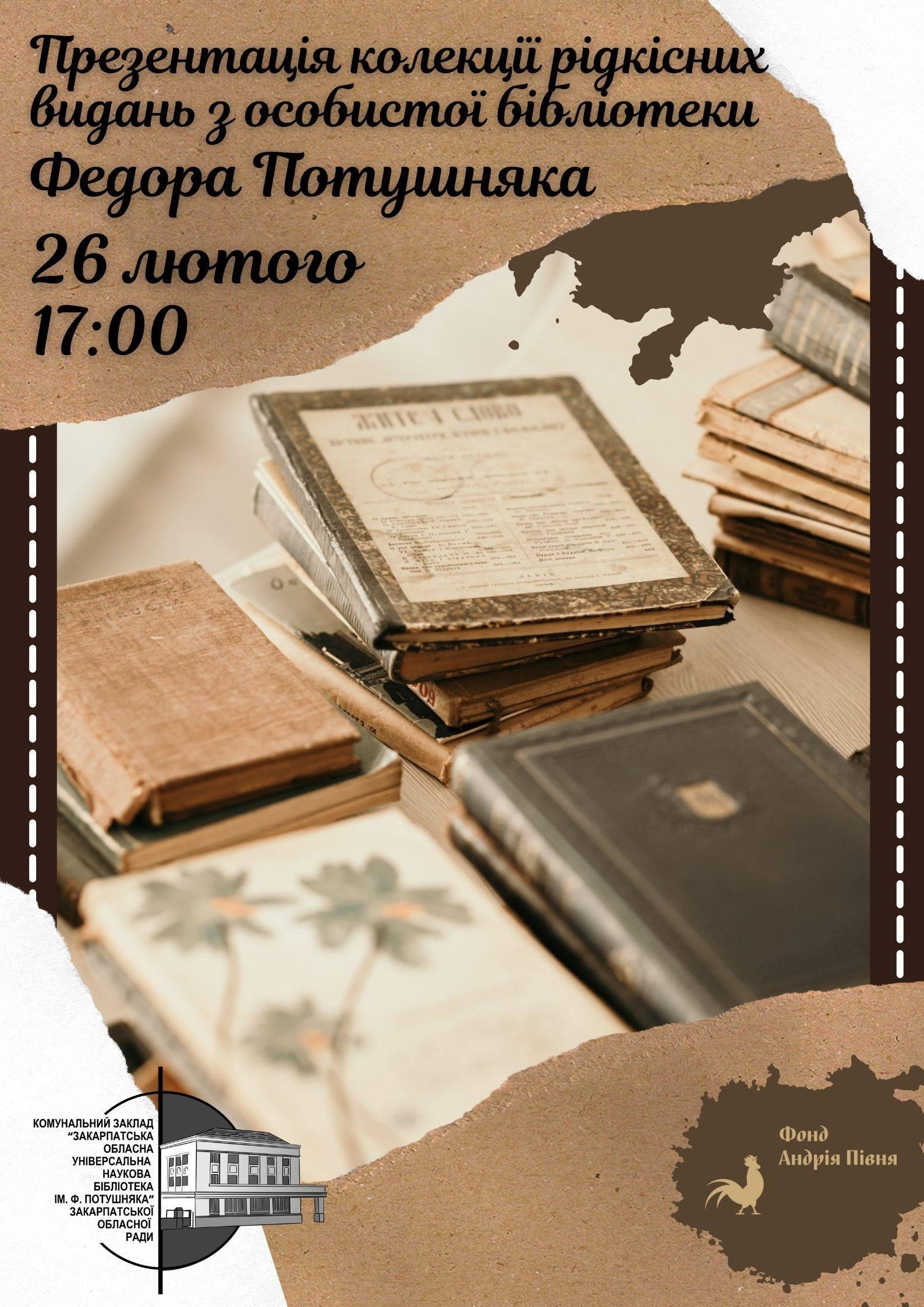 Ужгородців запрошують на презентацію колекції цінних і рідкісних видань з особистої бібліотеки Федора Потушняка.