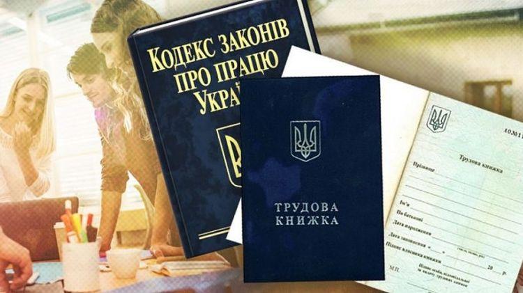 Трудові права українців хочуть переглянути. В
