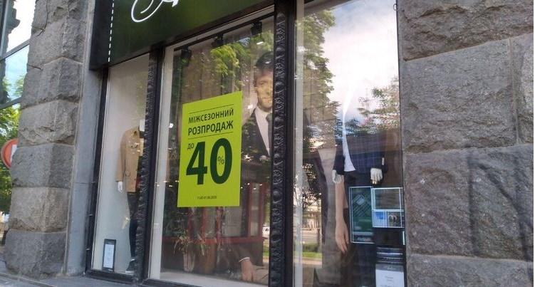 Багато магазинів почали розпродажі раніше звичайного.