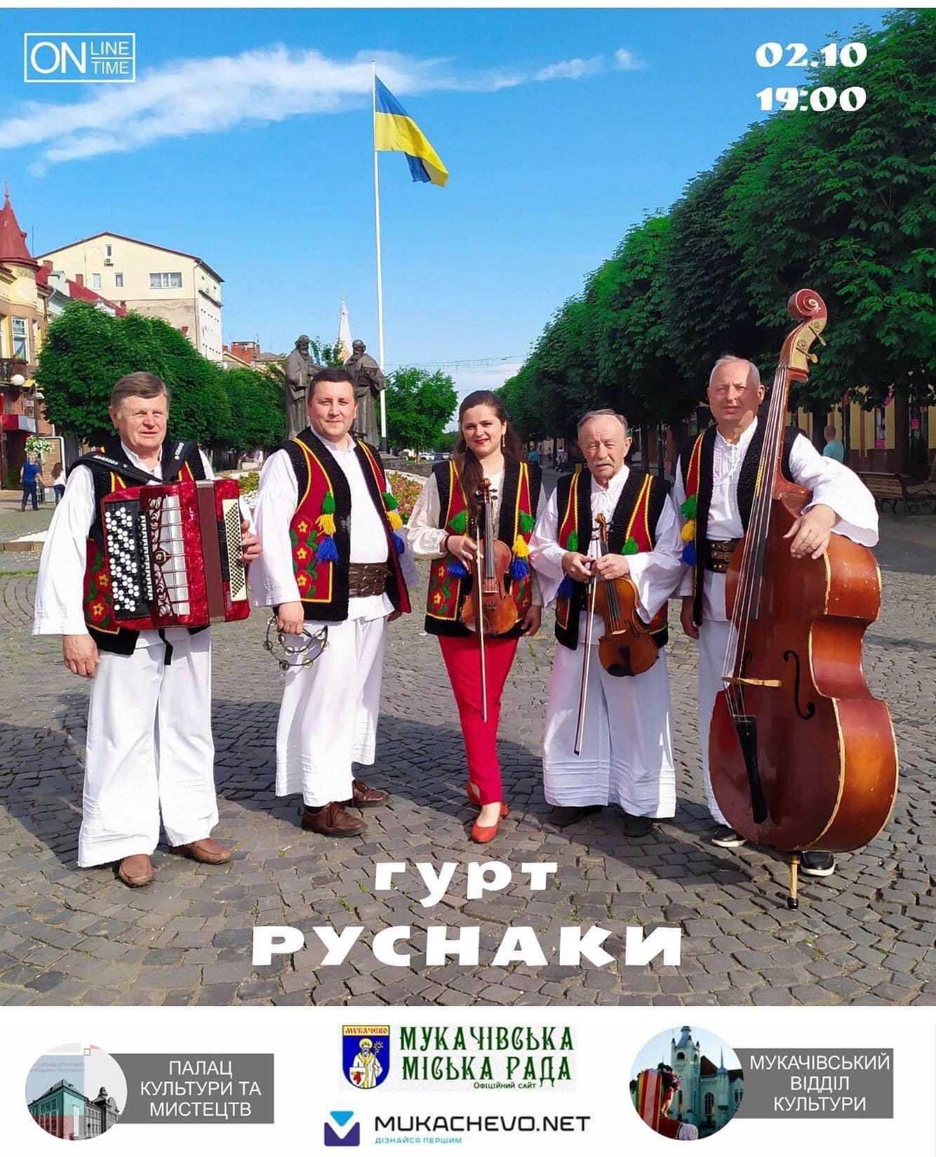 Палац культури і мистецтв запрошує на он-лайн концерт гурту «Руснаки»