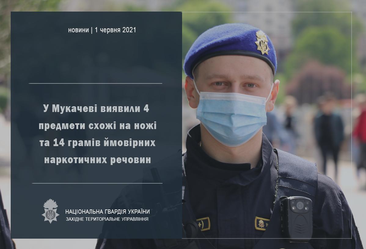 У Мукачеві нацгвардійці виявили 4 предмети схожі на ножі та 14 грамів ймовірних наркотиків.