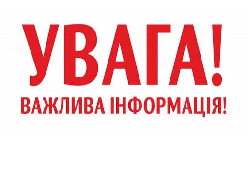 Про це на своїй сторінці у Мережі Фейсбук інформував міський голова Іван Погоріляк.