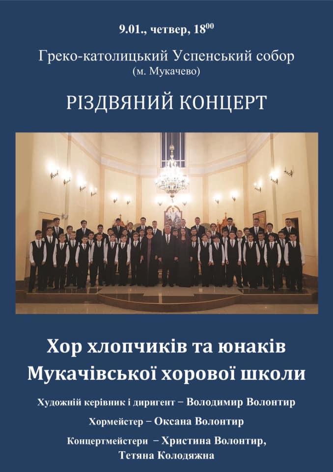 У третій день різдвяних свят у місті над Латорицею відбудеться урочистий концерт за участю Мукачівського хору хлопчиків та юнаків.