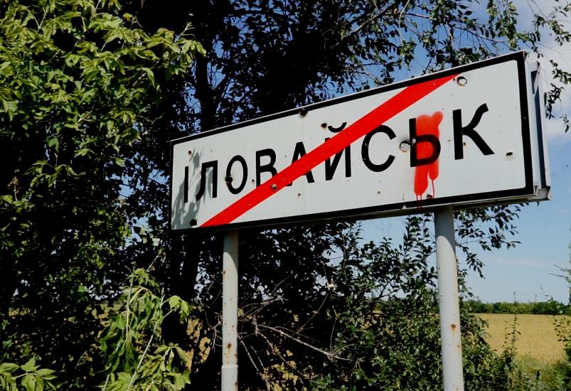 Україна направила до суду в Гаазі 4,6 тис. матеріалів щодо Іловайської трагедії