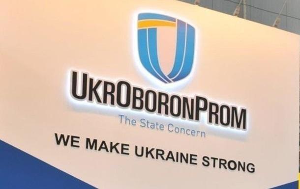Про реформу Укроборонпрому почали говорити ще при Порошенку, але досі нічого не змінилося.