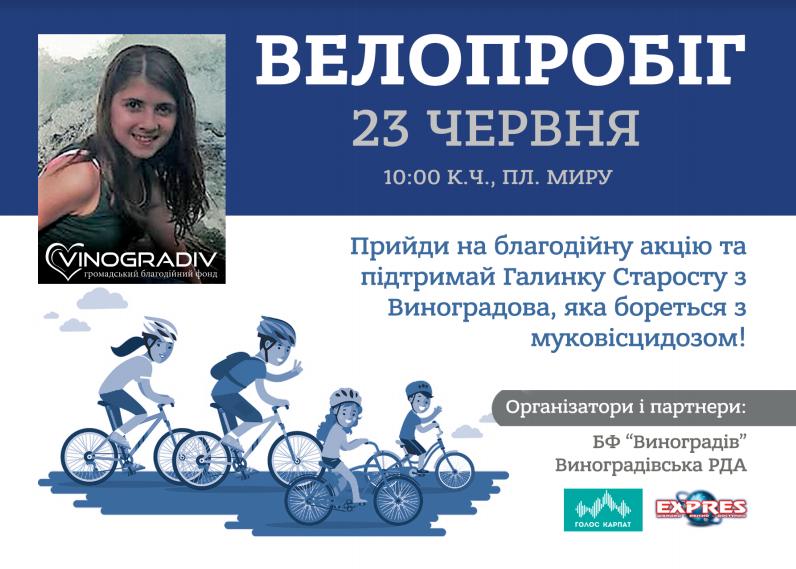 Виноградівців запрошують на благодійний велопробіг в підтримку Галинки Старости