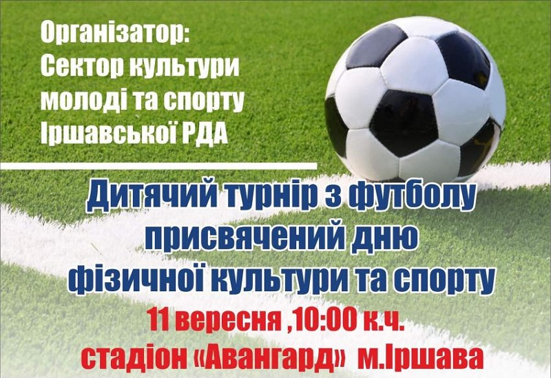 У Іршаві відбудеться дитячий турнір з футболу.