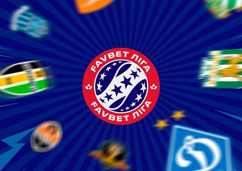 Тепер вищий дивізіон українського чемпіонату буде називатися Favbet ліга.