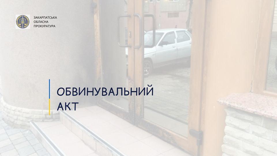 Закарпатською обласною прокуратурою затверджено та скеровано до суду обвинувальний акт у справі щодо вчинення умисного підпалу одного з кафе-барів Мукачева.