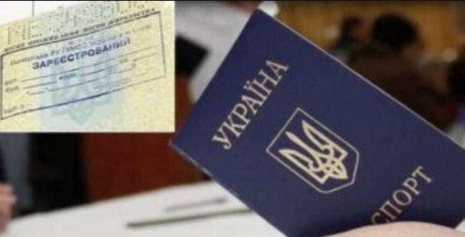 Українців залишать без прописки в паспорті.