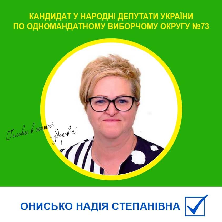 Надія Онисько єдина жінка-кандидат в народні депутати України по округу №73