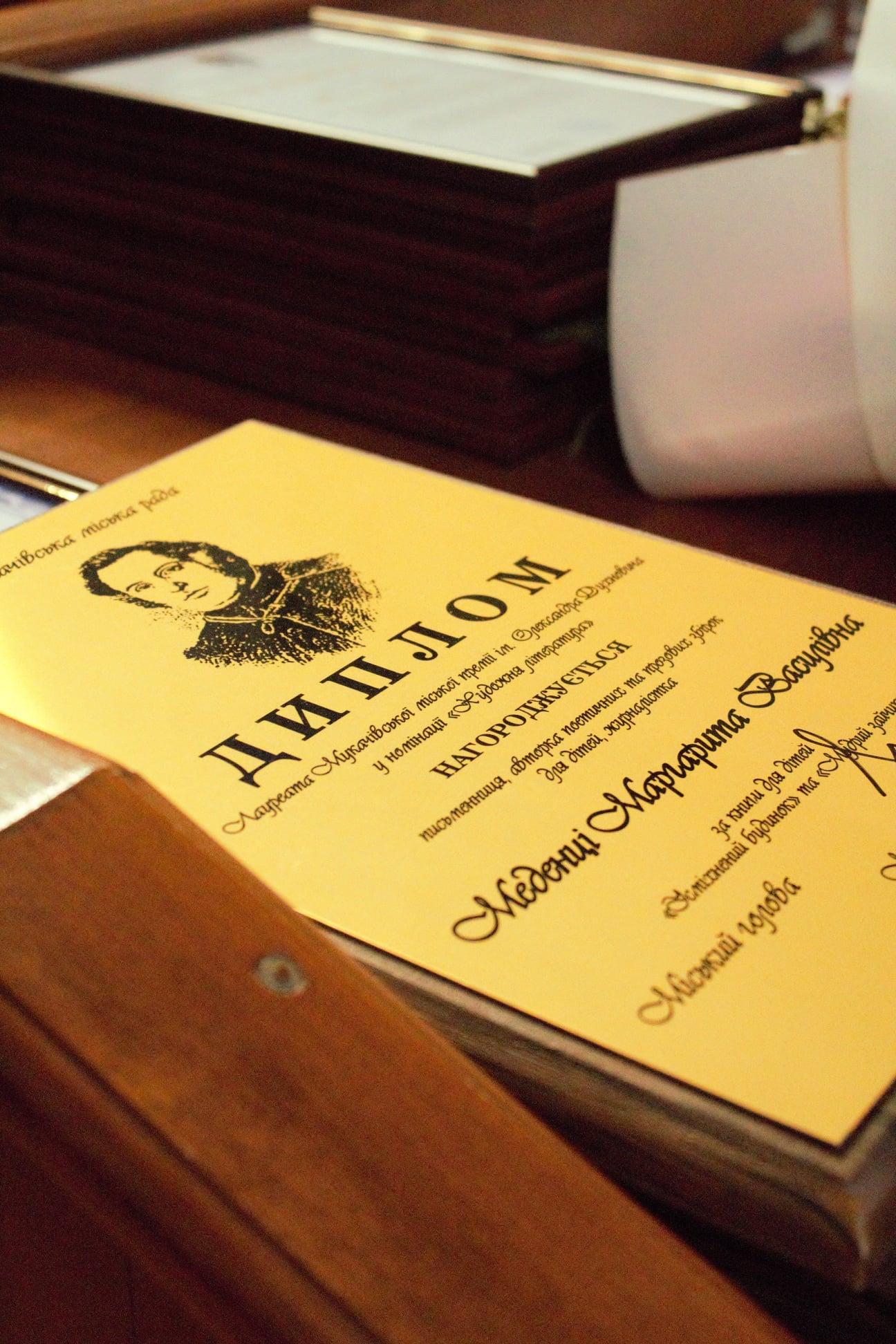 Сьогодні на початку засідання чергової сесії Мукачівської міської ради відбулася офіційна церемонія вручення Мукачівської міської премії імені Олександра Духновича.