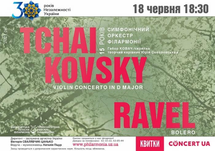 18 червня 2021 року о 18:30 симфонічний оркестр філармонії запрошує всіх на музику класиків XX століття.