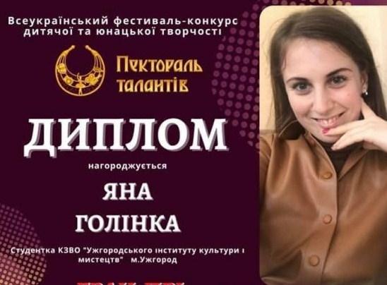 Студентка УжІКіМ Яна Голінка отримала Гран-Прі престижного фестивалю