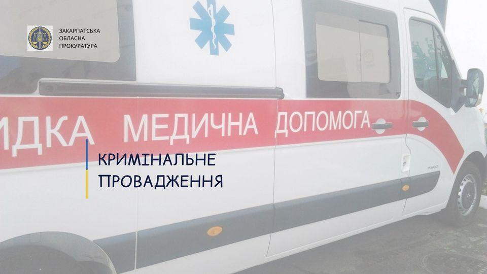 Смерть закарпатця у кареті швидкої допомоги: під процесуальним керівництвом прокуратури розпочато слідство.